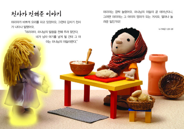 어린이에게 들려주는 예수님 이야기