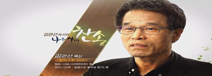 김관선 목사