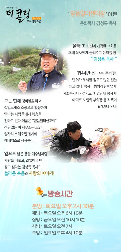 5회, 믿음일터센터장이 된 '김성록 목사'