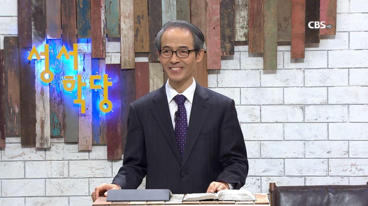 <b>요한복음 1강</b> - 김기석 목사