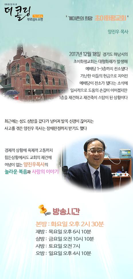 17회 개미촌의 희망, 불타버린 초이화평교회