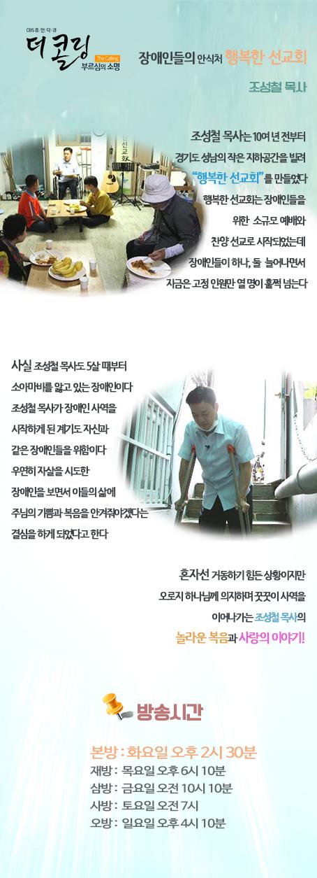 35회 장애인들의 안식처 행복한 선교회 조성철 목사