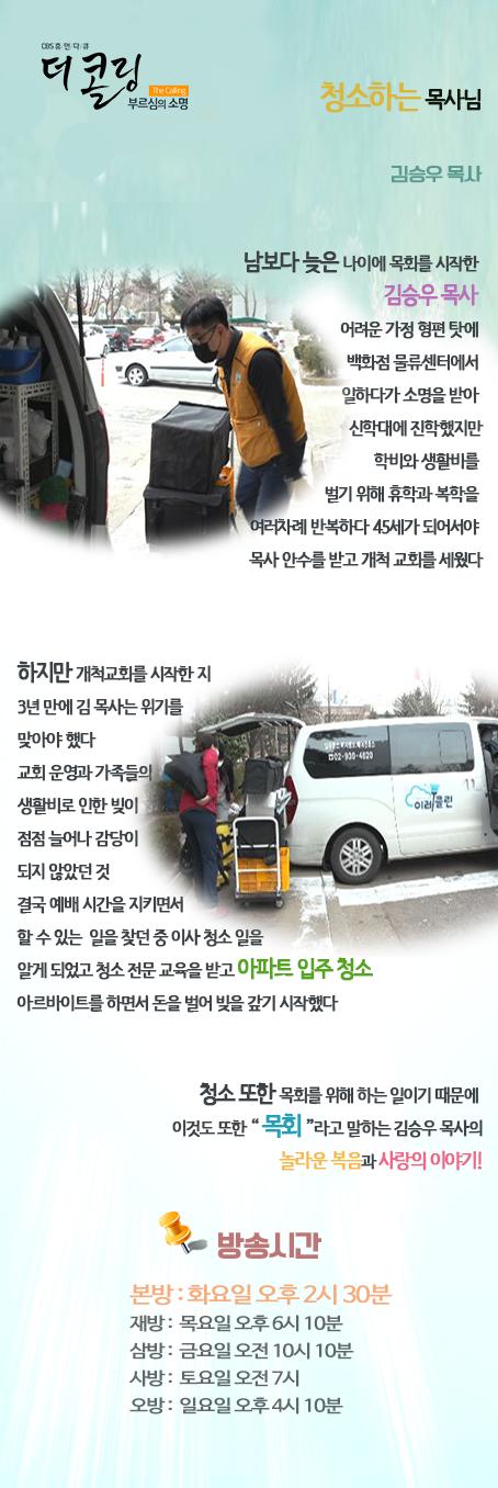 46회 청소하는 목사님 - 김승우 목사