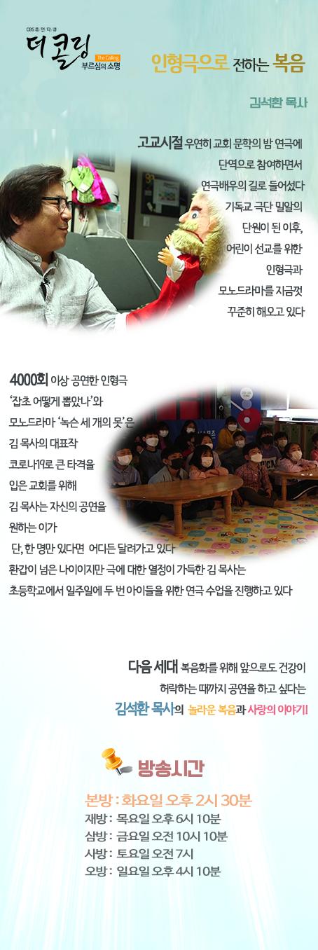 53회 인형극으로 전하는 복음 -  김석환 목사
