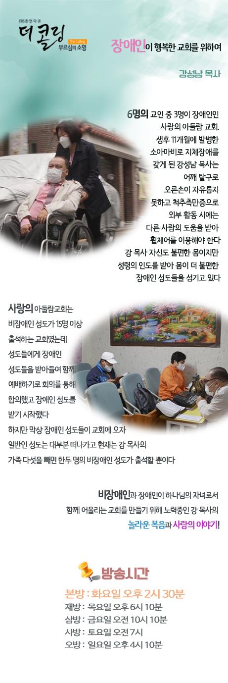 55회 장애인이 행복한 교회를 위하여 - 강성남 목사