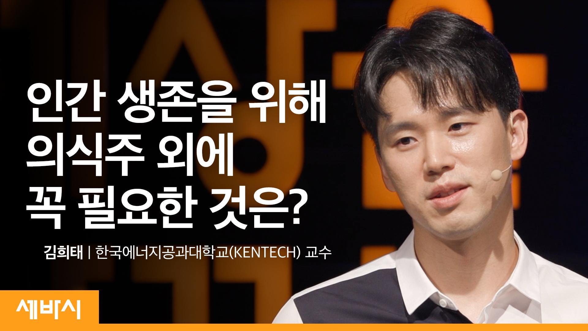인간 존엄을 위해 꼭 필요한 것 -김희태(한국에너지공과대학교 교수)