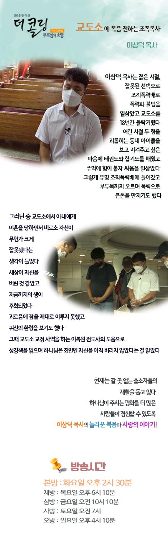 64회 교도소에 복음 전하는 조폭 목사 - 이상덕 목사