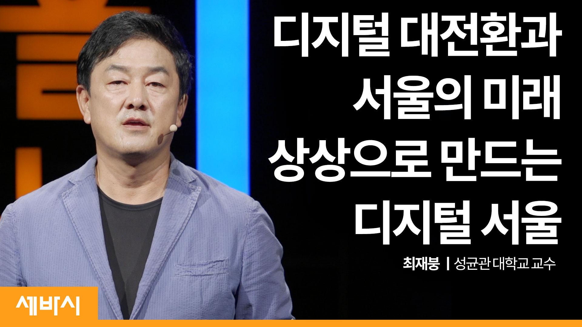 디지털 대전환과 서울의 미래, 상상으로 만드는 디지털 서울 -최재붕(성균관대 교수)