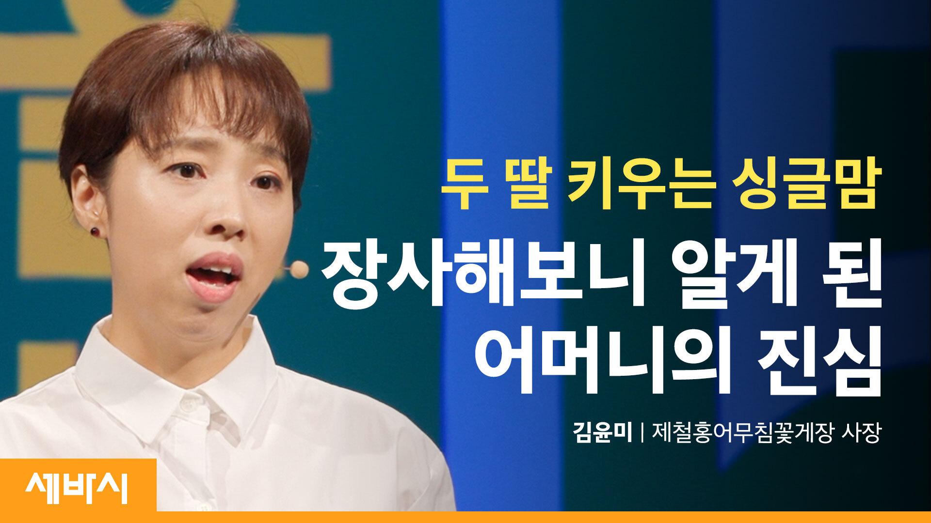 홍어와 꽃게장 장사가 알게 해준 엄마의 진심 -김윤미(제철홍어무침꽃게장 사장)