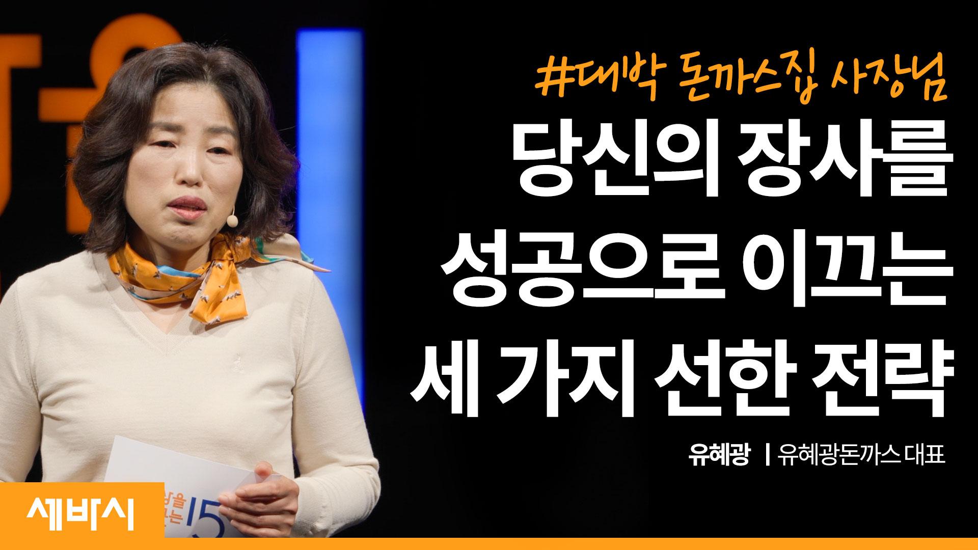 공장에서 일하던 소녀, 연매출 20억의 공장 주인이 되다 -유혜광(유혜광돈까스 대표) /