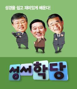 Image result for 성서학당 cbs