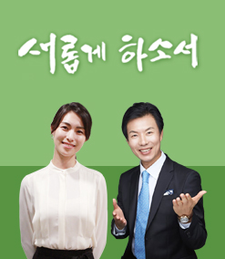 Image result for 새롭게 하소서  cbs