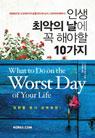 인생 최악의 날에 꼭 해야 할 10가지