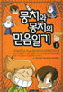뭉치와 몽치의 믿음일기(5권 세트)