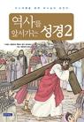역사를 앞서가는 성경2