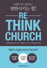RE_THINK CHURCH
