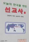 오늘의 한국을 만든 선교사들