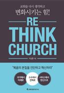 RE_THINK CHURCH