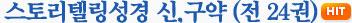 스토리텔링성경 신,구약 (전 24권)