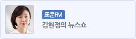 김현정의 뉴스쇼