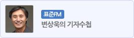 변상욱의 기자수첩