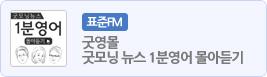 굿영몰-굿모닝뉴스 1분영어 몰아듣기
