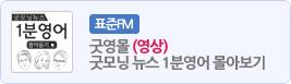 굿영몰 비디오-굿모닝뉴스 1분영어 몰아보기