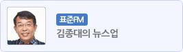 김종대의 뉴스업