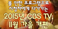 2015 CBS TV 가을개편