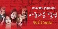 2016 CBS 갈라콘서트 아름다운 열정