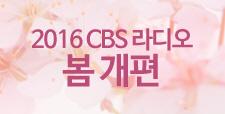 2016 CBS RADIO 봄개편 안내