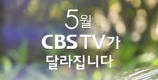 CBS TV 5월 개편 안내