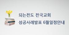 되는전도 전국교회 성공사례발표 6월..