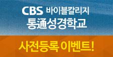 CBS 바이블 칼리지