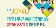JOY4U 개국 1주년 축하 공개방송