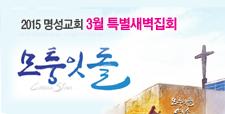2016 명성교회 9월 특별새벽집회