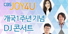 JOY4U 개국 1주년 기념 DJ 콘서트