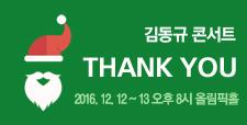 CBS 창사62주년 김동규 콘서트 THANK ..