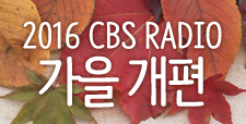 2016 CBS RADIO 가을 개편 안내