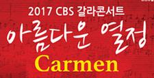 2017 CBS 갈라콘서트 아름다운 열정
