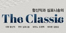 함신익과 심포니송의 The Classic