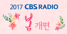 2017 CBS RADIO 봄개편 안내