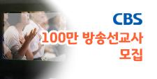 CBS 100만 방송선교사 모집