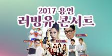 2017 용인 러빙유 콘서트