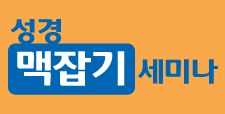이욥 목사 성경 맥잡기 세미나