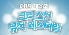 CBS 제 28회 크리스천 뮤직페스티벌
