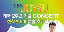 JOY4U 개국 2주년 기념 콘서트