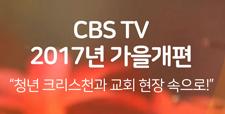 CBS TV 2017 가을개편