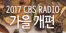 2017 CBS RADIO 가을개편 안내