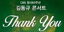 김동규 Thank you 콘서트